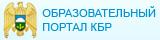 Единый образовательный портал КБР