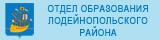 Отдел образования Администрации муниципального образования Лодейнопольский муниципальный район