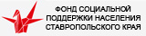 Фонд социальной поддержки населения Ставропольского края