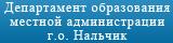 Департамент образования Местной администрации г.о.Нальчик