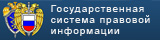 Государственная система правовой информации