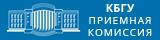Приемная комиссия КБГУ