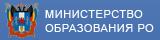 Министерство общего и профессионального образования РО
